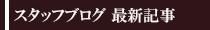 スタッフブログ 最新記事