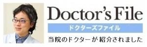ドクターズファイルバナー2
